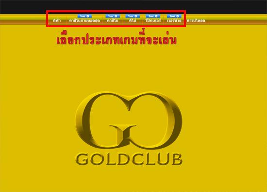 goldclub เกมออนไลน์